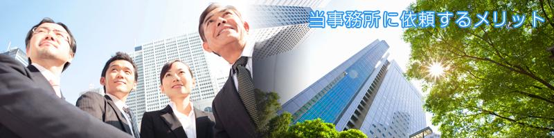 大阪市西区の給与計算、助成金は社会保険労務士法人中村事務所まで